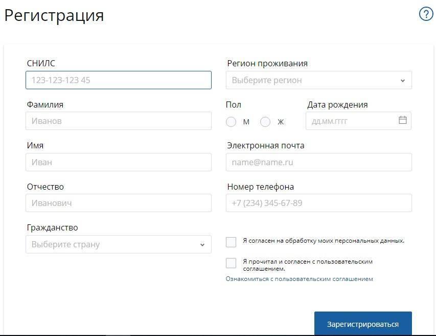 Anketa-dlya-registratsii-1.jpg
