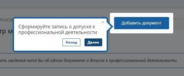 Knopka-dlya-zagruzki-dokumentov-ob-obrazovanii.jpg