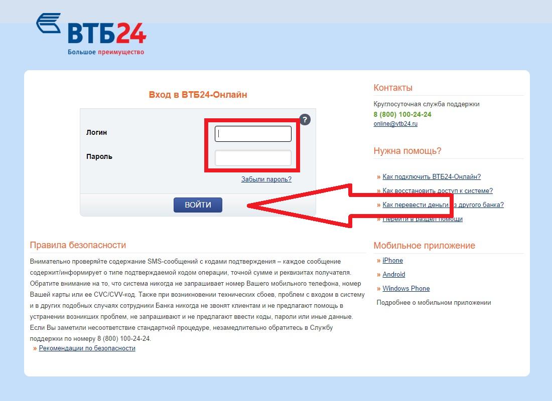 1-vtb-24-onlayn-lichnyy-kabinet.png