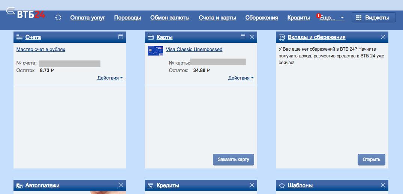 2-vtb-24-onlayn-lichnyy-kabinet.png