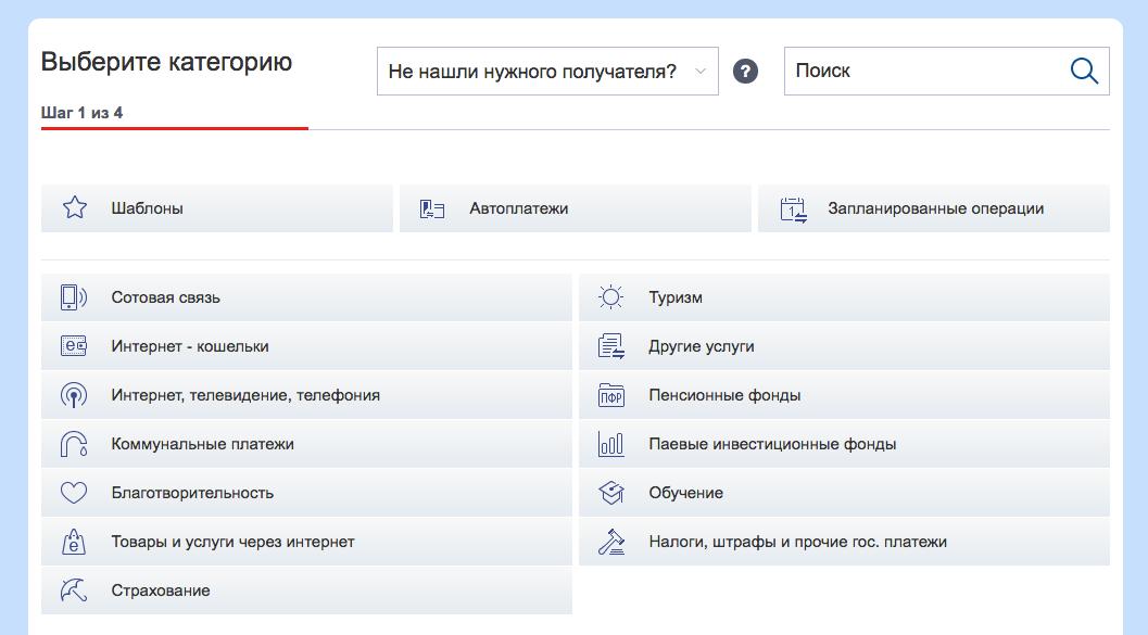 3-vtb-24-onlayn-lichnyy-kabinet.png