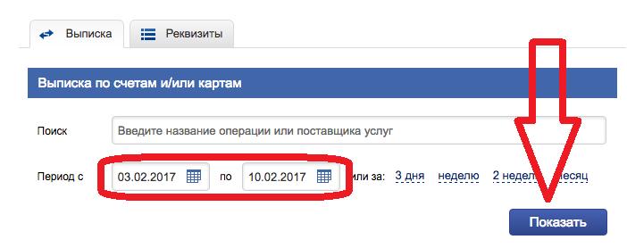 6-vtb-24-onlayn-lichnyy-kabinet.png