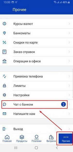 1568793793_chat_vtb.jpg