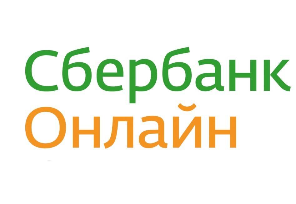 Sberbank-onlajn-lichnyj-kabinet.jpg