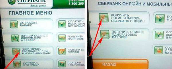 Получение-пароля.jpg
