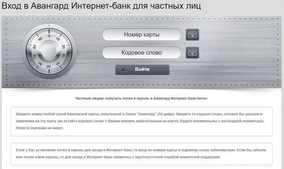 bank-avangard-vosstanovlenie-parolya-1.jpg