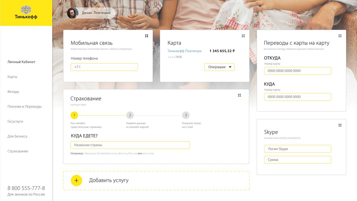 preimushchestva-internet-banka-tinkoff.png