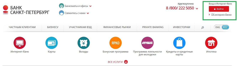 lichnyj-kabinet-banka-sankt-peterburg%20%281%29.jpeg