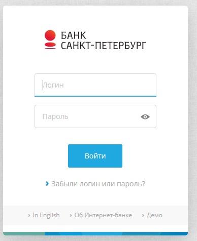 lichnyj-kabinet-banka-sankt-peterburg%20%282%29.jpeg