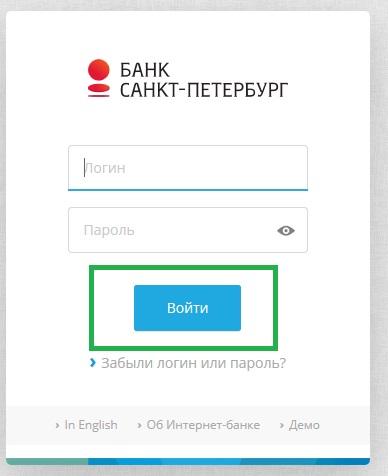 lichnyj-kabinet-banka-sankt-peterburg%20%284%29.jpeg