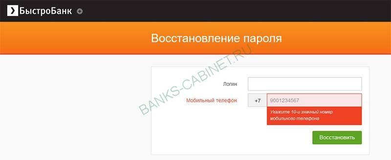 Vosstanovlenie-parolya-ot-lichnogo-kabineta-BystroBank.jpg