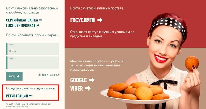 bystrobank-lk-1.jpg