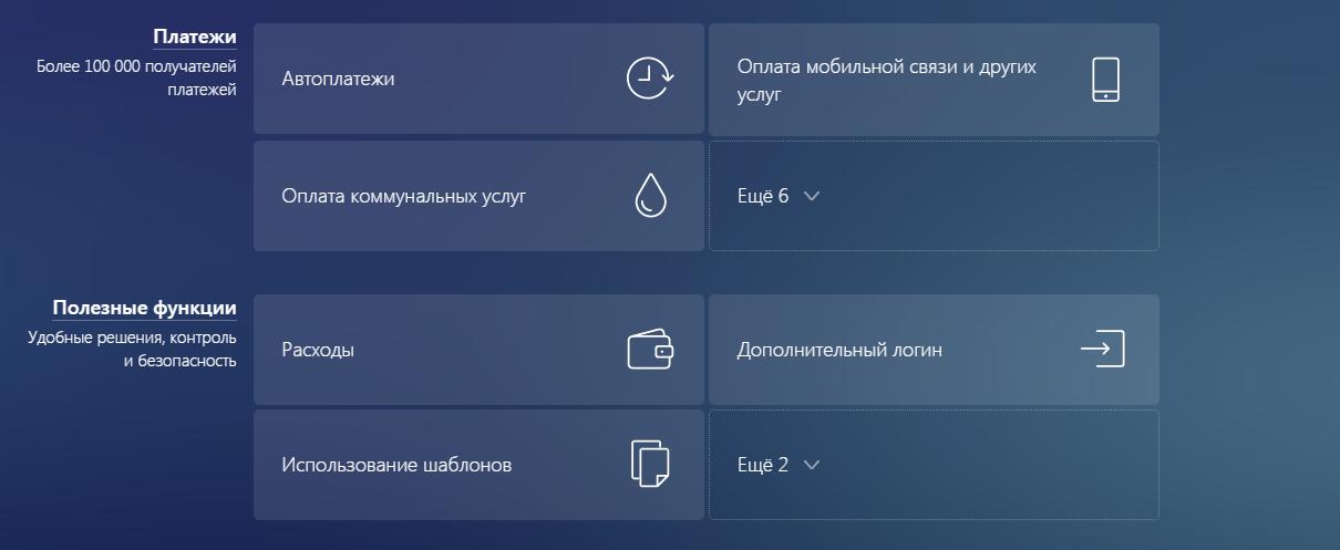 3-alfa-klik-lichnyy-kabinet.png