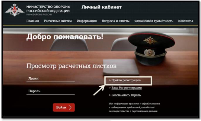 3-lichnyy-kabinet-voennosluzhashchego.png