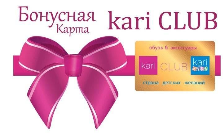 16-Karta-Kari-Klub.jpg