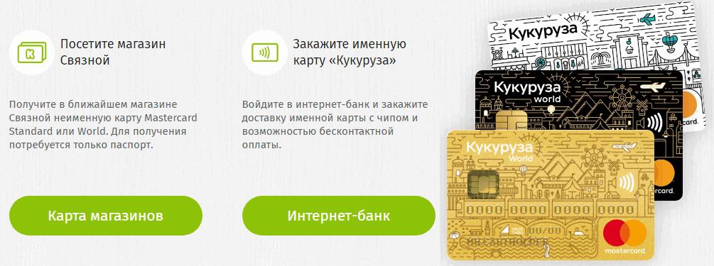 zakazat-kartu-kukuruza.png
