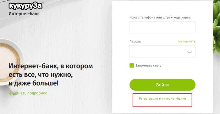 karta-kukuruza-registratsiya-v-internet-banke.png
