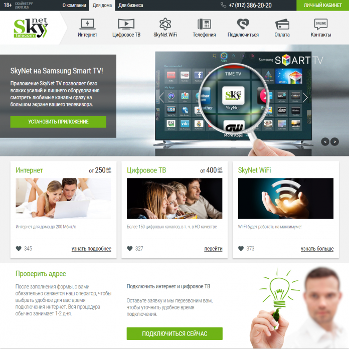 sknt-site.png