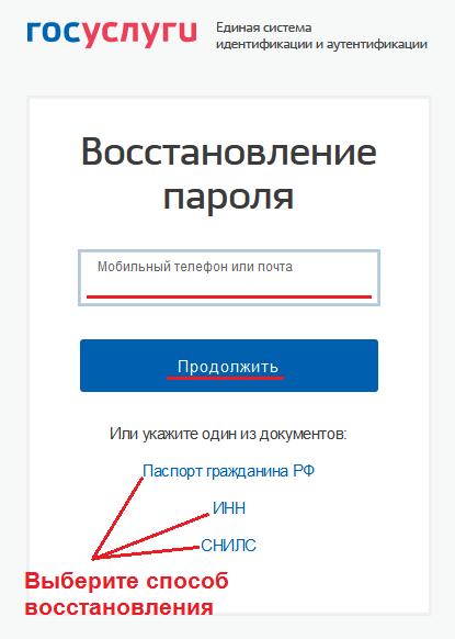 kabinet-gosuslugi-ru-zabil-parol-kak-vosstanovit.png