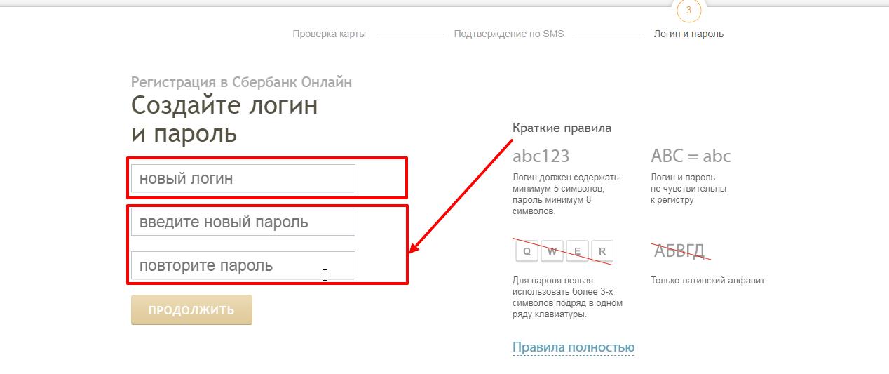 5-sberbank-onlayn-lichnyy-kabinet-e1584877571257.png