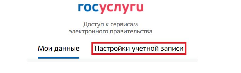 4-gosuslugi-lichnyj-kabinet.png