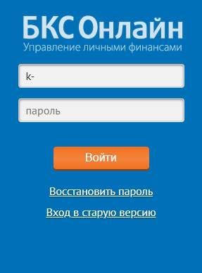 бкс-онлайн.jpg