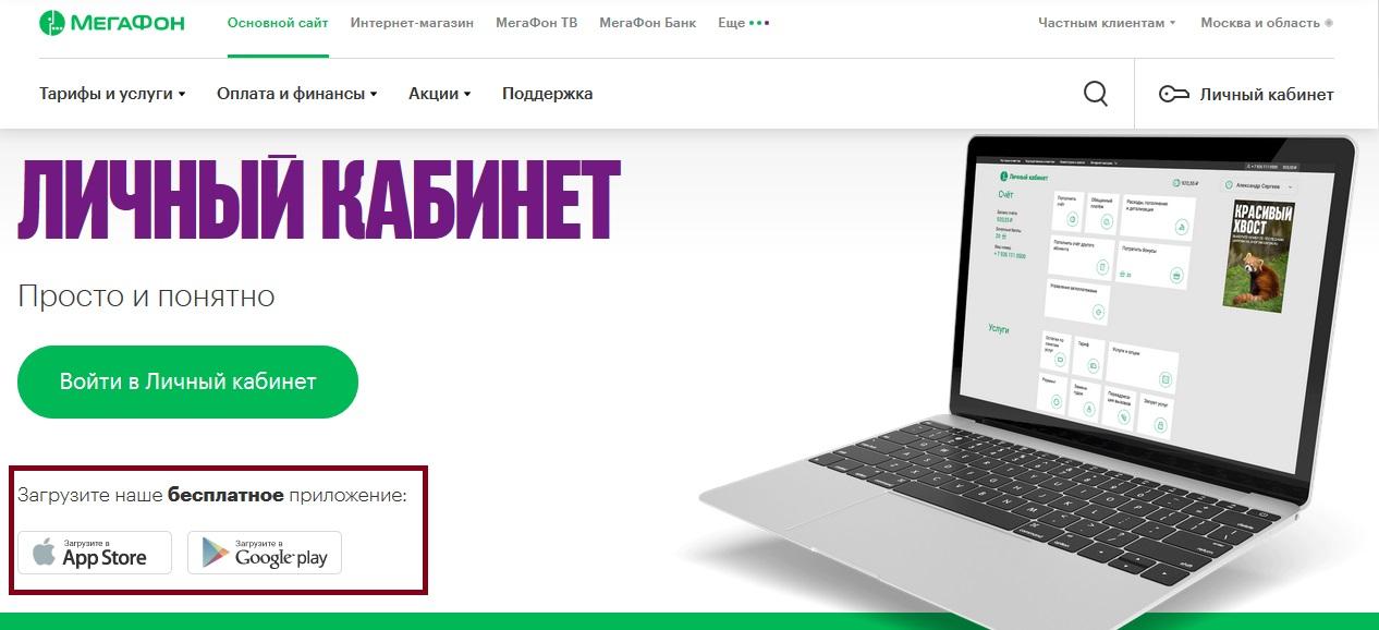 lichnyj-kabinet-megafon13.jpeg