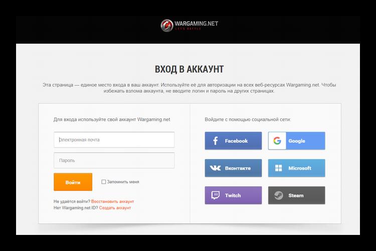 wargaming.net-lichnyj-kabinet-.png