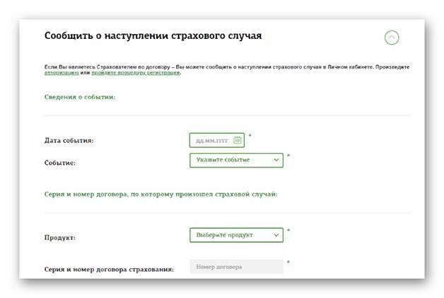 sberbank-strahovanie-3.jpg