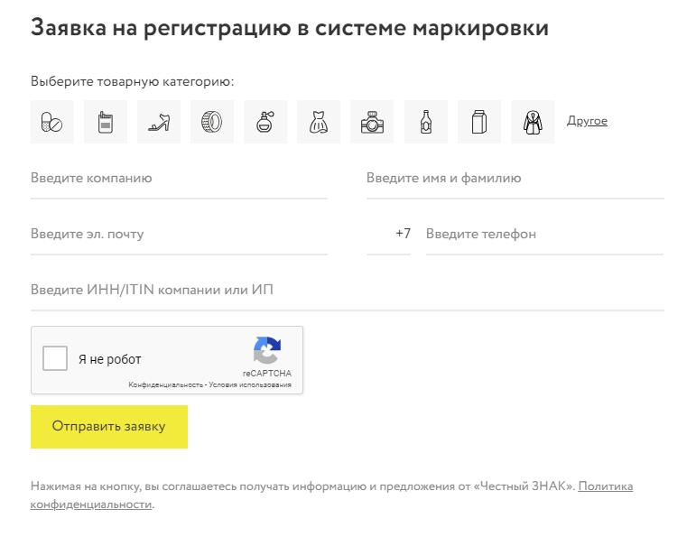 chestnyy-znak-registratsiya-3.png