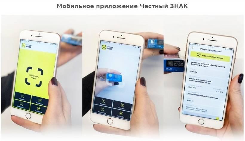 приложение-честный-знак.jpg