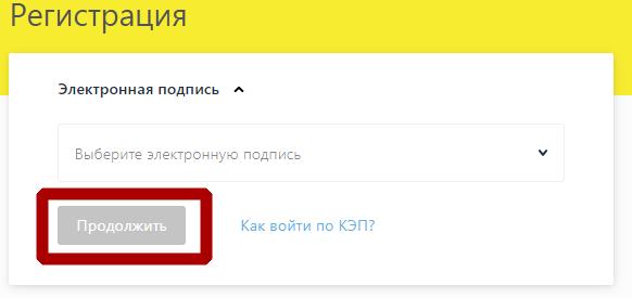 честный-знак-регистрация.png