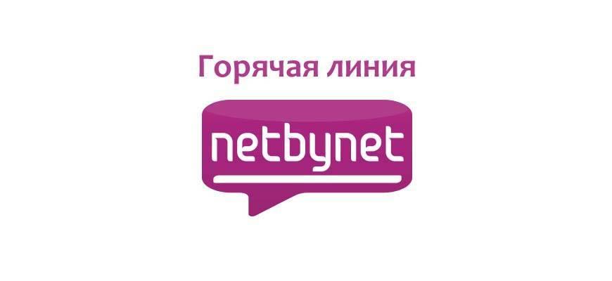 Goryachaya-liniya-NetByNet.jpg