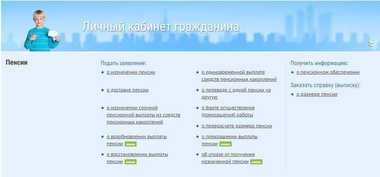 pensionnyj-fond-lichnyj-kabinet-2.jpg