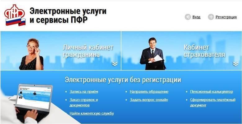 pensionnyj-fond-lichnyj-kabinet-3.jpg