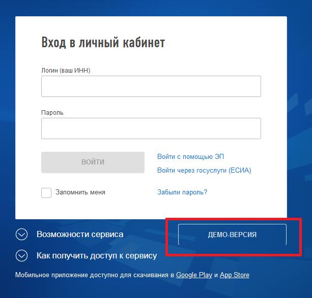 Lichnyj-kabinet-nalogoplatelshhika-FL-1.png
