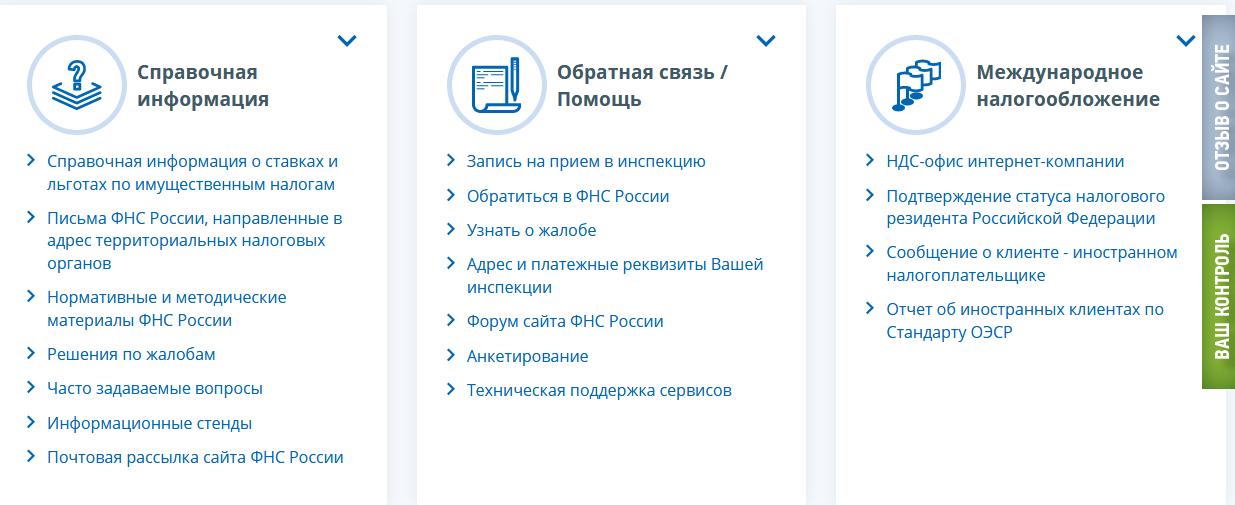 Servisy-i-gosuslugi-FNS-Moskva.png