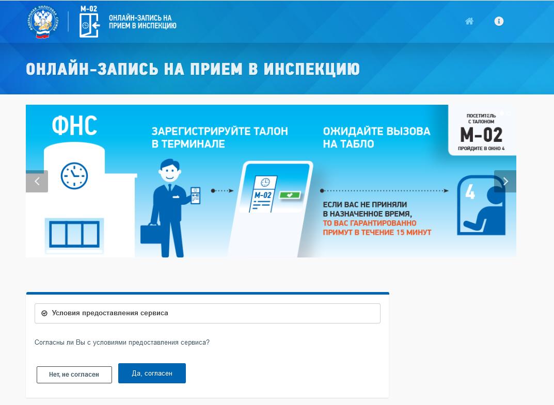 Onlajn-zapis-na-priem-v-inspektsiyu-FNS-Rossii.png