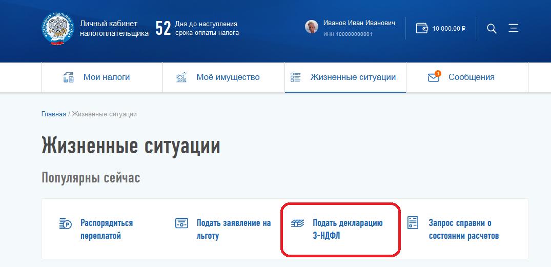 Screenshot_2020-06-11-Lichnyj-kabinet-nalogoplatelshhika-fizicheskogo-litsa3.png