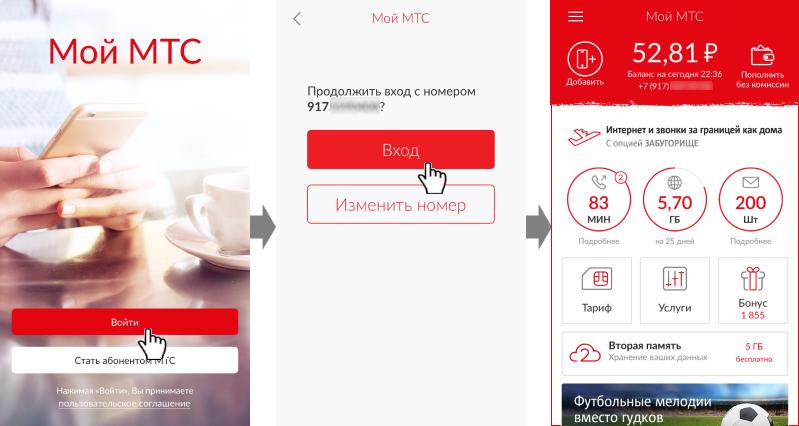 lichnyj-kabinet-mts3.png