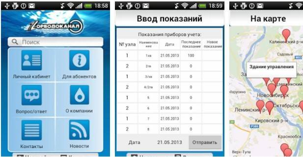 gorvodokanal-novosib-7.jpg