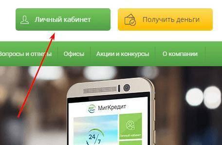 lichniy-kabinet-migkredit.png