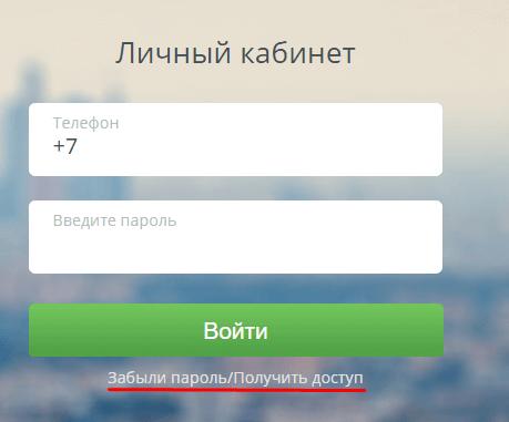 voyti-v-lichniy-kabinet-migcredit.png