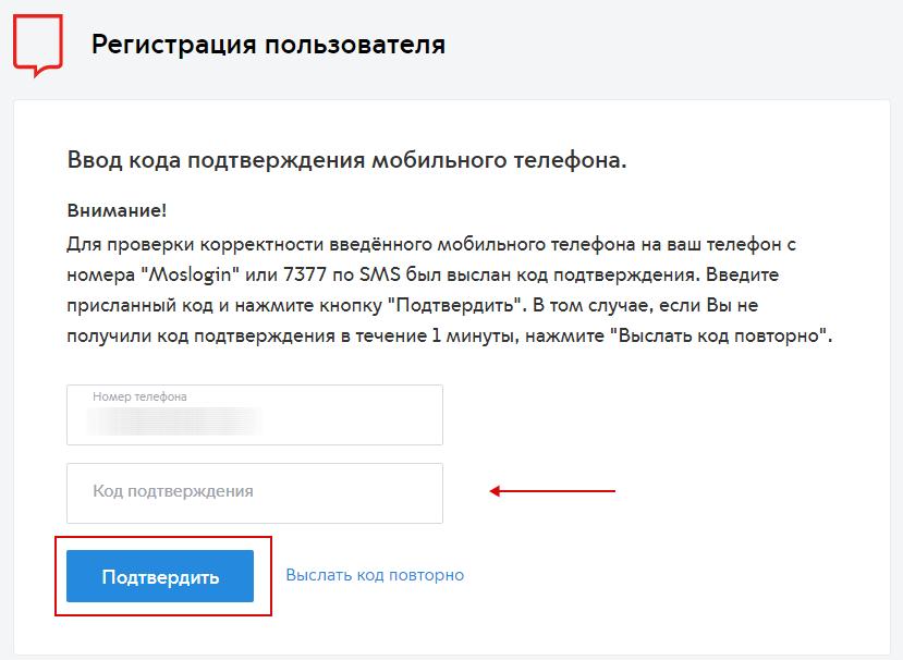 pgu-mos-ru-5.png