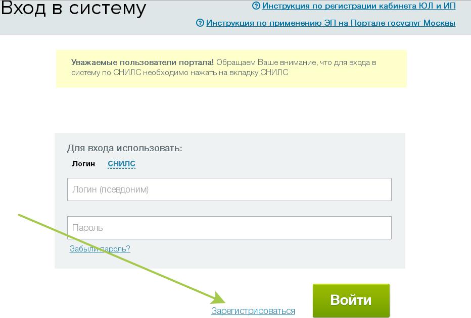 pgu-mos-ru-lichnyj-kabinet-1.png