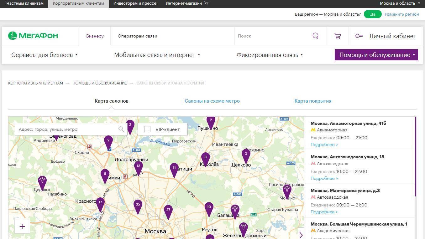 dlya-korporativnyx-klientov-megafon%20%281%29.png