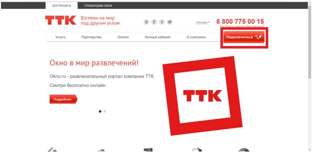 6-ttk-lichnyy-kabinet.png