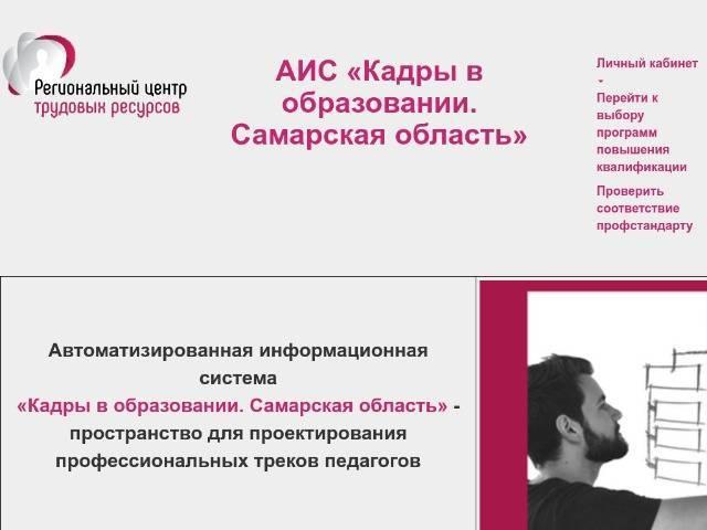 staffedu.samregion.ru.jpg