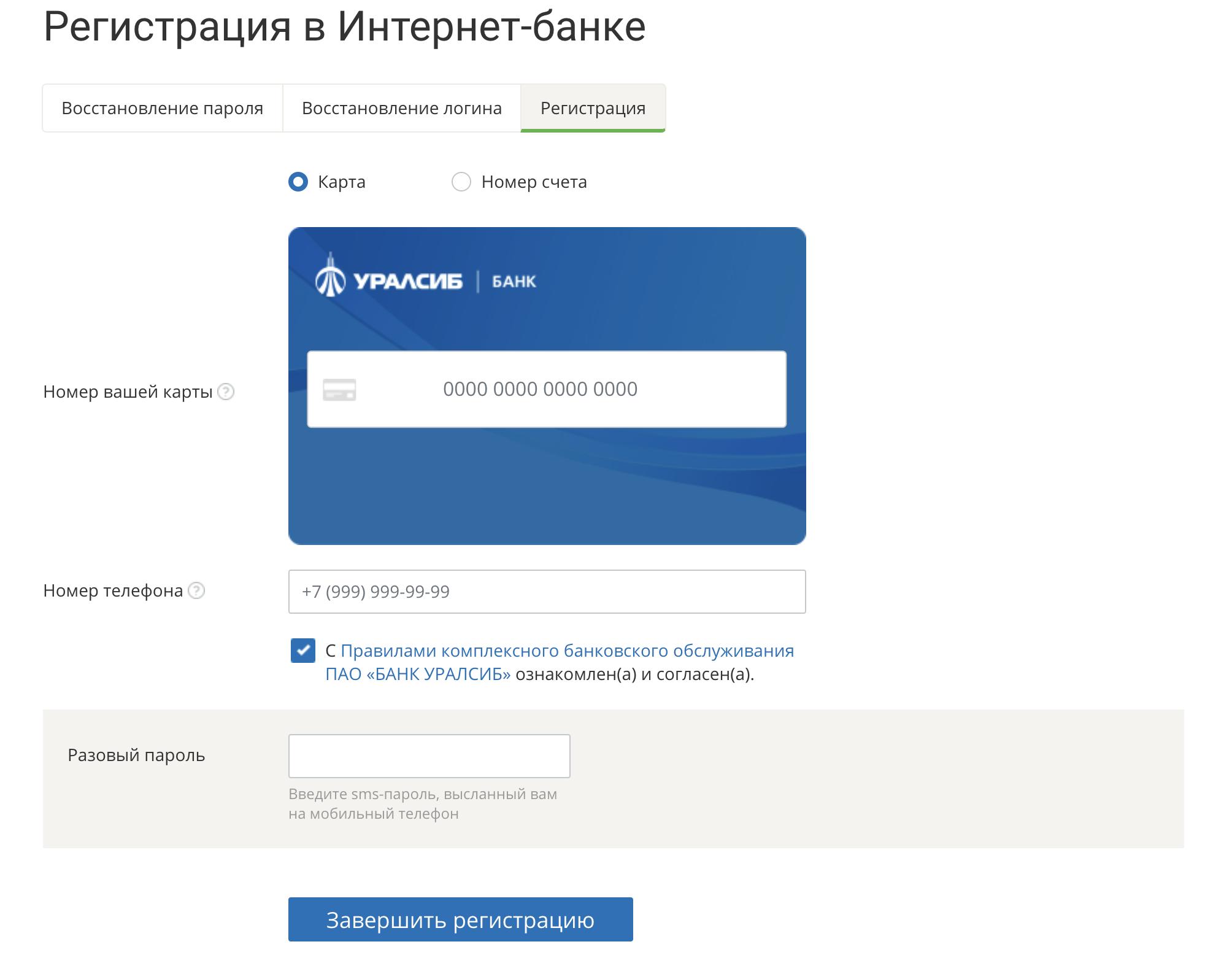 uralsib-register.png