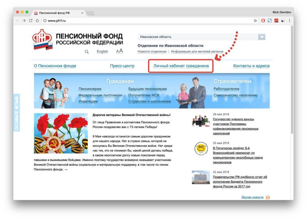 pensionnyj-fond-lichnyj-kabinet-7.jpg